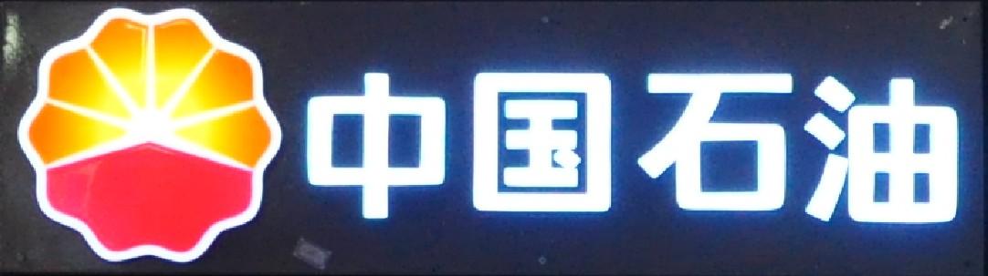中国石油发光字